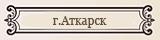 _atkarsk