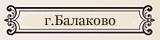_balakovo