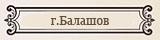 _balashov