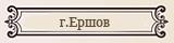 _erschov