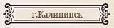 _kalininsk