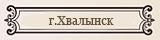_khvalynsk