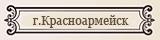 _krasnoarmeysk