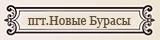 _novye-burasy
