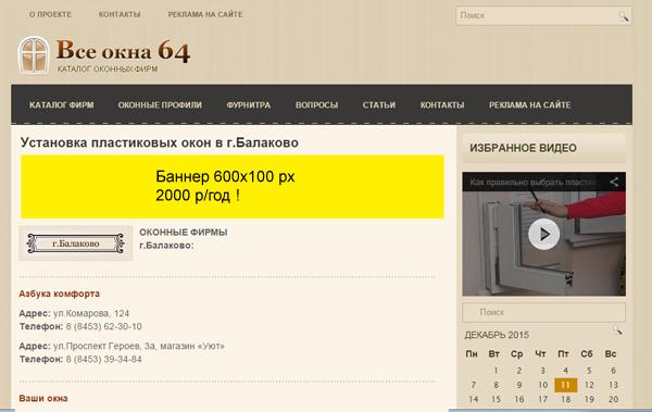 reklama-okna2